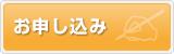 button05_moushikomi_05